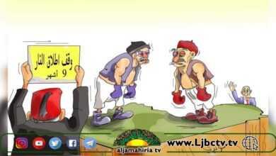 Photo of رسم كريكاتير … وقف اطلاق النار بين الطرفين في ليبيا .