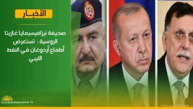Photo of صحيفة نيزافيسيمايا غازيتا الروسية :  تستعرض أطماع أردوغان في النفط الليبي #قناة_الجماهيرية_العظمى_قناة_كل_الجماهير