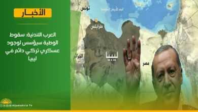 Photo of العرب اللندنية: سقوط الوطية سيؤسس لوجود عسكري تركي دائم في ليبيا #قناة_الجماهيرية_العظمى_قناة_كل_الجماهير