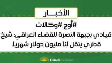 Photo of #أوج #وكالات قيادي بجبهة النصرة للقضاء العراقي: شيخ قطري ينقل لنا مليون دولار شهريا. #قناة_الجماهيرية_العظمى_قناة_كل_الجماهير