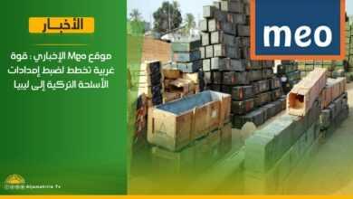 Photo of موقع : Meo الإخباري : قوة غربية تخطط لضبط إمدادات الأسلحة التركية إلى ليبيا #قناة_الجماهيرية_العظمى_قناة_كل_الجماهير