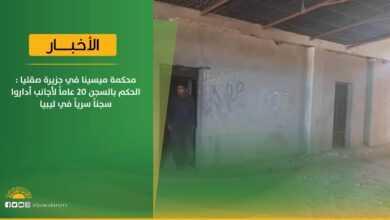 Photo of محكمة ميسينا في جزيرة صقليا : الحكم بالسجن 20 عاماً لأجانب أداروا سجناً سرياً في ليبيا #قناة_الجماهيرية_العظمى_قناة_كل_الجماهير