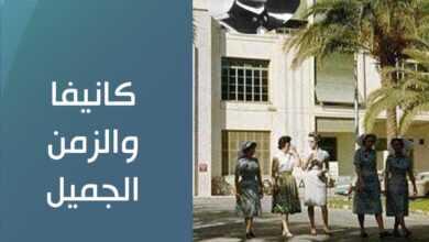 Photo of كانيفا والزمن الجميل