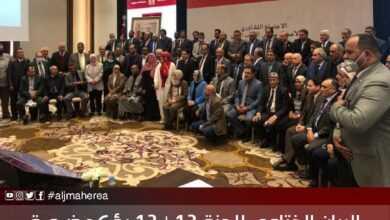 Photo of البيان الختامي للجنة 13+13 يؤكد ضرورة إتاحة الفرصة لكل إقليم لترشيح أكثر من شخص لكل منصب