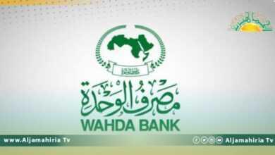 Photo of مصرف الوحدة: رجال الأعمال هجروا المصارف لعدم توفر الاعتمادات من المركزي