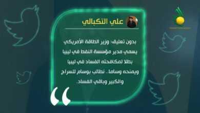 Photo of التكبالي ينتقد تسمية صنع الله بطلا لمكافحة الفساد