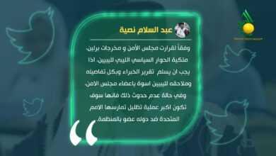 Photo of نصية يؤكد ضرورة تسليم تقرير الخبراء لليبيين