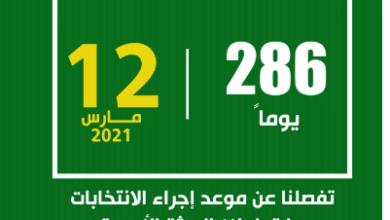 Photo of العد التنازلي للانتخابات الرئاسية