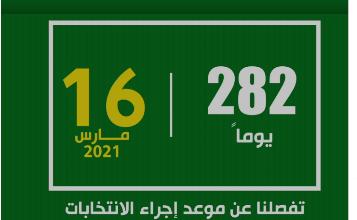 Photo of العد التنازلي للإنتخابات الرئاسية