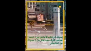 Photo of بالفيديو// موجز أهم اخبار اليوم الاثنين 8 مارس 2021