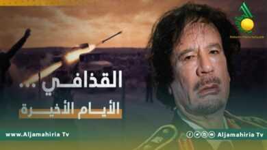 Photo of مشاهدات بالملايين لإعلان عن شريط وثائقي يتناول الأيام الأخيرة للقائد الشهيد معمر القذافي