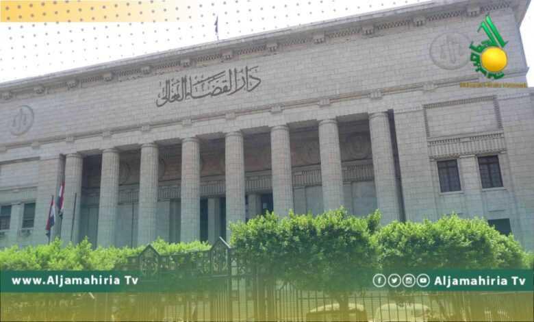محكمة الجنايات في مصر تؤجل النطق بالحكم على متهمين في قضية التخابر مع ليبيا