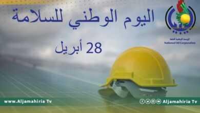 Photo of مؤسسة النفط تحتفي باليوم الوطني للسلامة