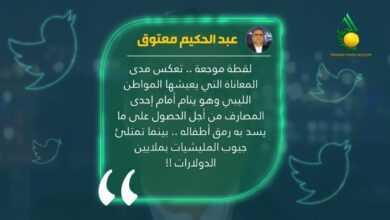 Photo of معتوق يعلق على صورة تظهر معاناة الليبيين في انتظار السيولة