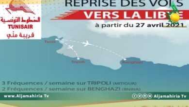 Photo of الخطوط التونسية تعلن استئناف الرحلات الجوية مع ليبيا بدءًا من 27 أبريل الجاري