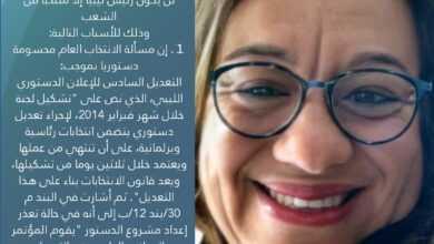 Photo of عزة المقهور: لن يكون رئيس ليبيا إلا منتخبا من الشعب لهذه الأسباب