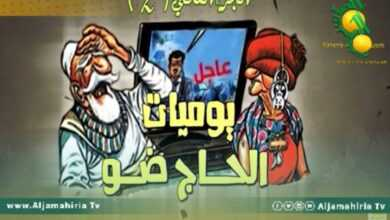 Photo of يوميات الحاج ضو الجزء الثاني الحلقة (27) :: من قناة الجماهيرية العظمي ::