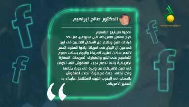 "Photo of احذروا سيناريو التقسيم "" ليبيا """