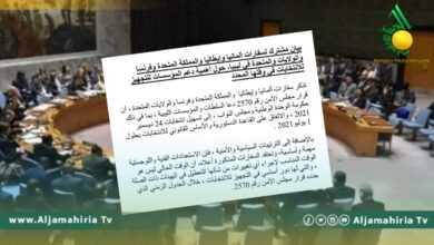 Photo of رأى أن الوقت غير مناسب لإجراء تغييرات…بيان خماسي يُذكّر بقرار مجلس الأمن رقم (2570)