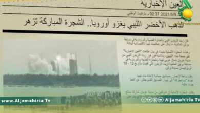 Photo of ليبيا في عيون الصحافة الأحد 9-5-2021