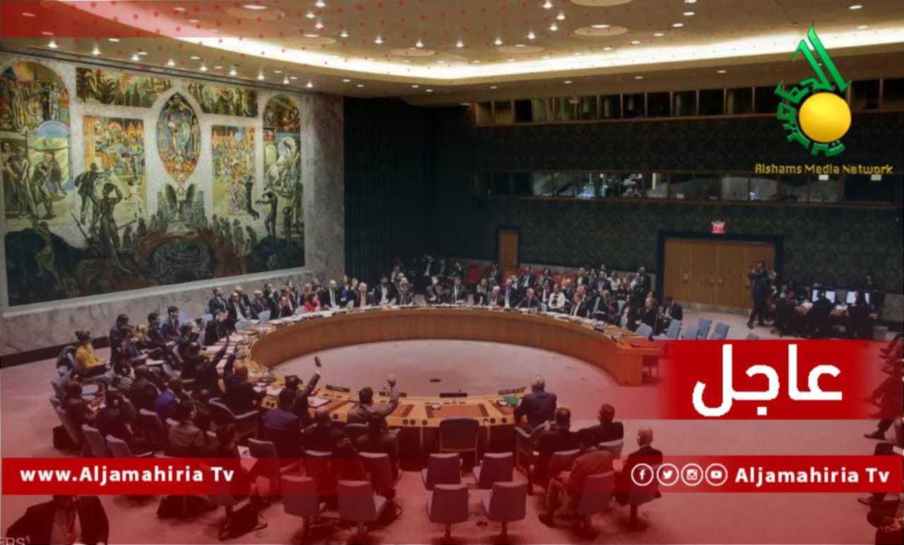 عاجل - مجلس الأمن