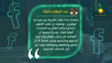 Photo of عضو نواب: الحوار هو الطريق الوحيد لليبيين