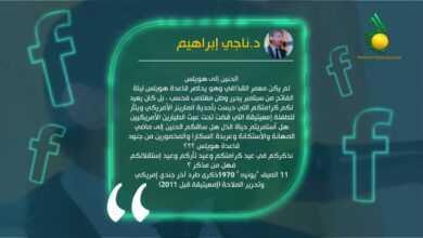 Photo of د. ناجي إبراهيم: القذافي لم يحرر الوطن من مغتصب فحسب إنما أعاد لليبيين كرامتهم