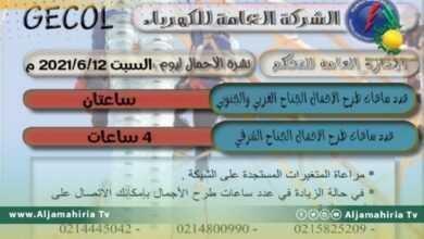 Photo of شركة الكهرباء: طرح الأحمال 4 ساعات