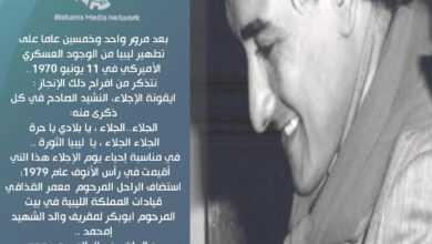 Photo of بعد مرور 51 عاما على تطهير ليبيا من الأمريكان نتذكر أفراح الإنجاز