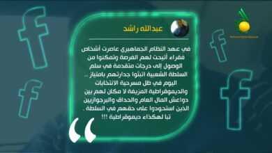 Photo of ناشط ينتقد مسرحية الانتخابات والديمقراطية المزيفة
