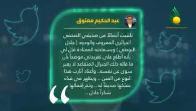 Photo of رفض شعبي جزائري لتصريحات جنرال متقاعد ضد ليبيا
