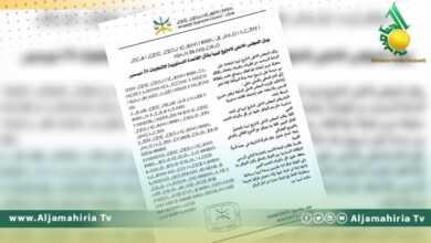 Photo of الأعلى لأمازيغ ليبيا يرفض مشروع الدستور والاستفتاء عليه