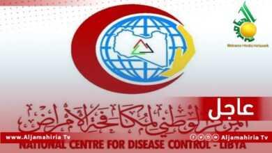مركز مكافحة الأمراض
