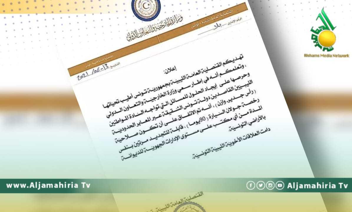 القنصلية الليبية بتونس