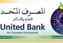 Photo of المصرف المتحد يكشف عزم الشؤون الاجتماعية إحالة ثلاثة أشهر من علاوة الأبناء الأيام المقبلة