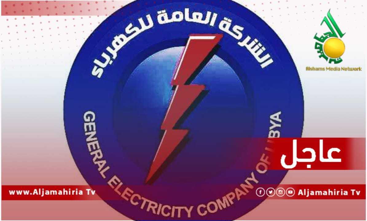 عاجل الكهرباء