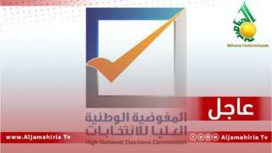 عاجل المفوضية العليا للانتخابات