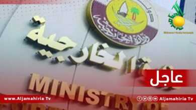 Photo of عاجل// قطر تعين سفيرا لها فوق العادة مفوضًا لدى ليبيا