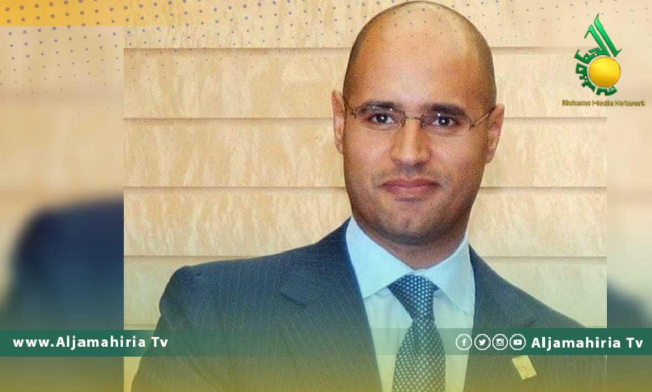 الدكتور سيف الإسلام القذافي