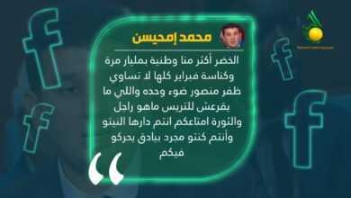 Photo of إعلامي: أنصار النظام الجماهيري أكثر وطنية