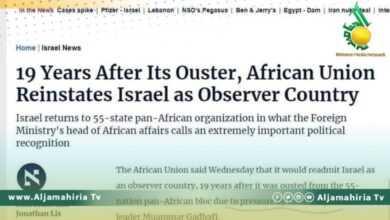Photo of هآرتس: الاتحاد الأفريقي سيعيد إدخال إسرائيل كمراقب
