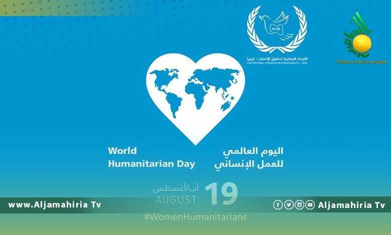 بيان لجنة حقوق الانسان الليبية