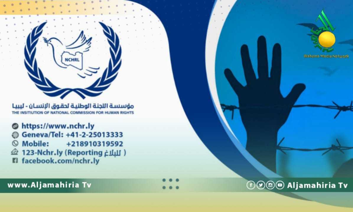 حقوق الانسان الليبية