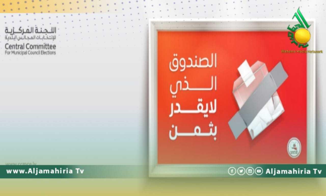 اللجنة المركزية لانتخابات المجالس البلدية