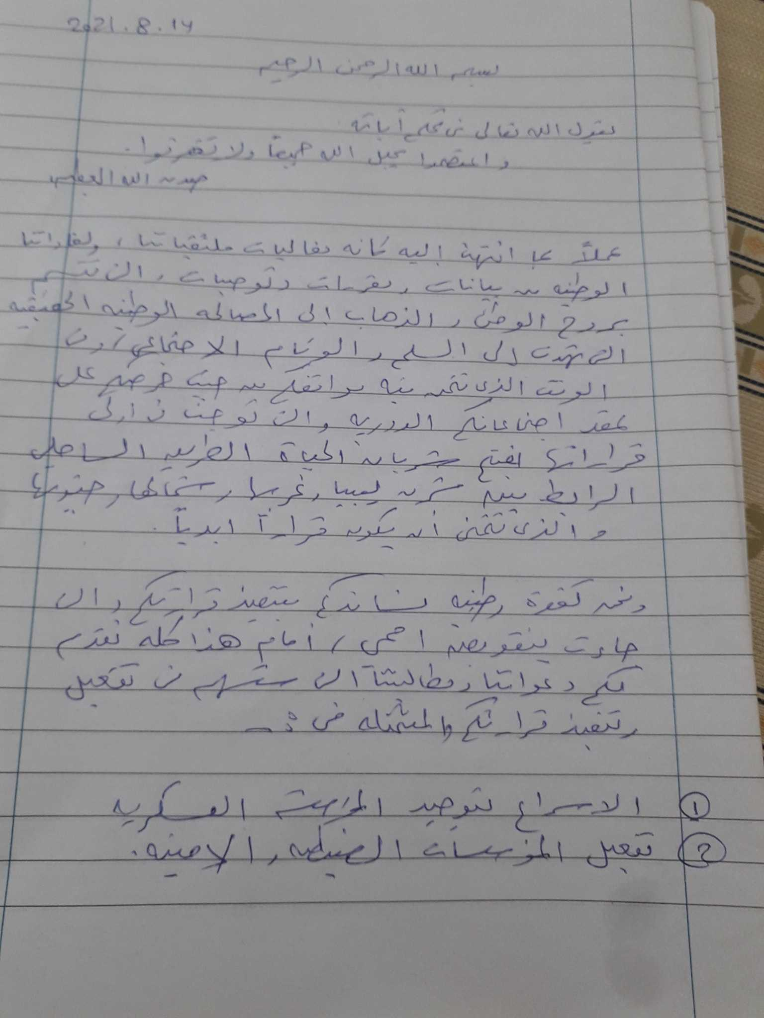 فعاليات القبائل الليبية تؤكد على إجراء