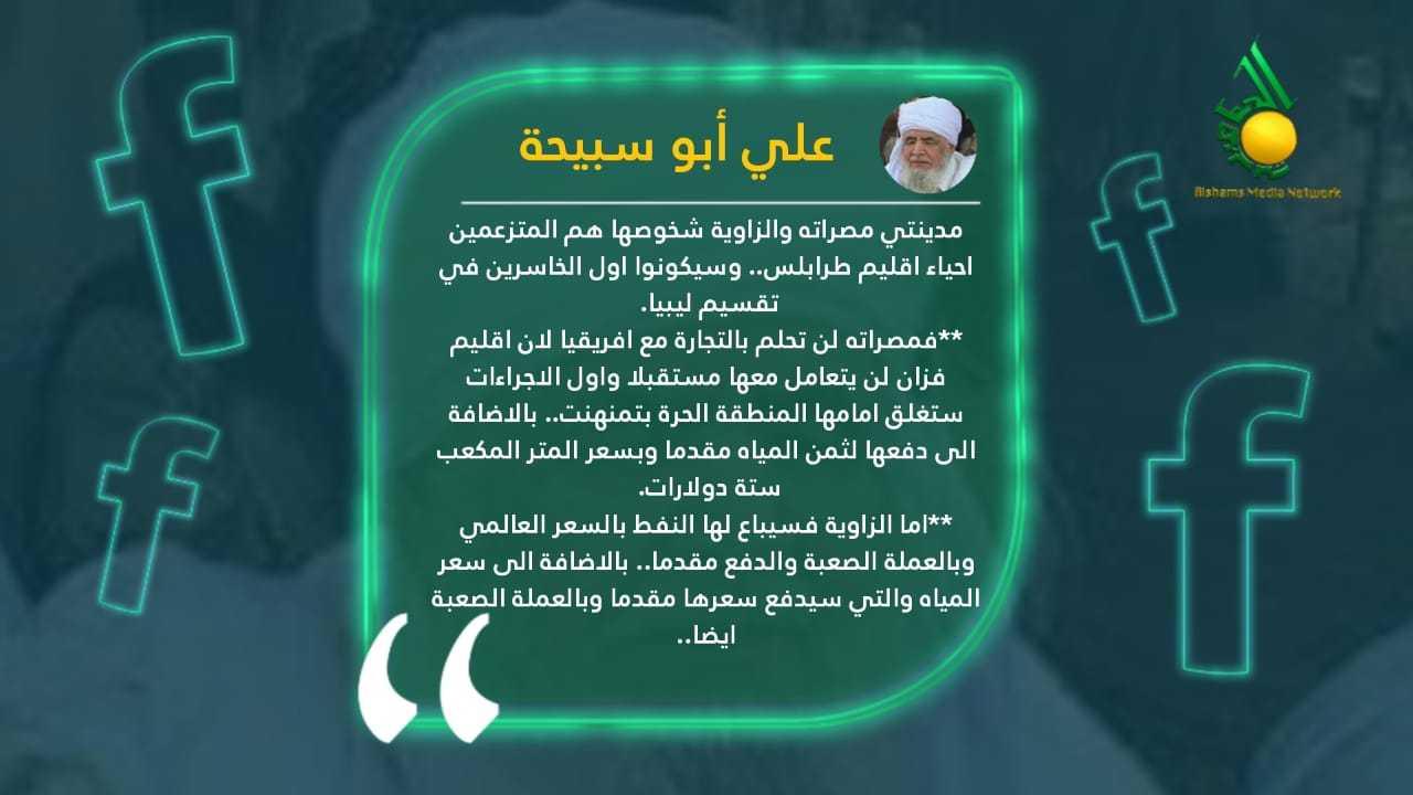 أبو سبيحة