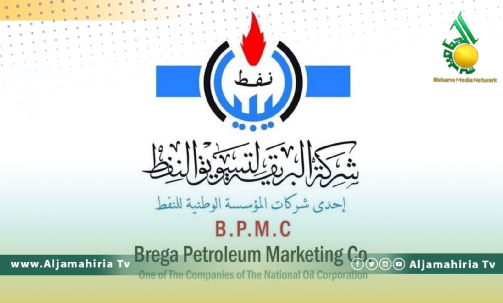 البريقة لتسويق النفط