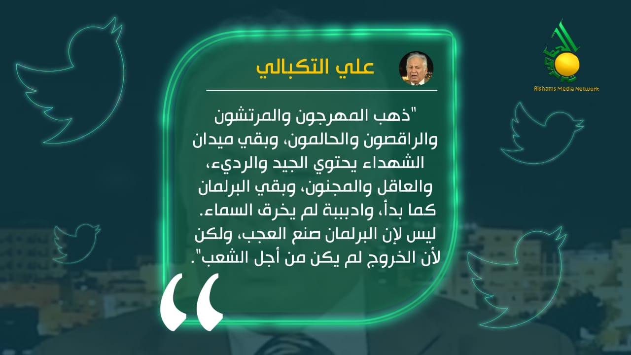 التكبالي ومظاهرات طرابلس