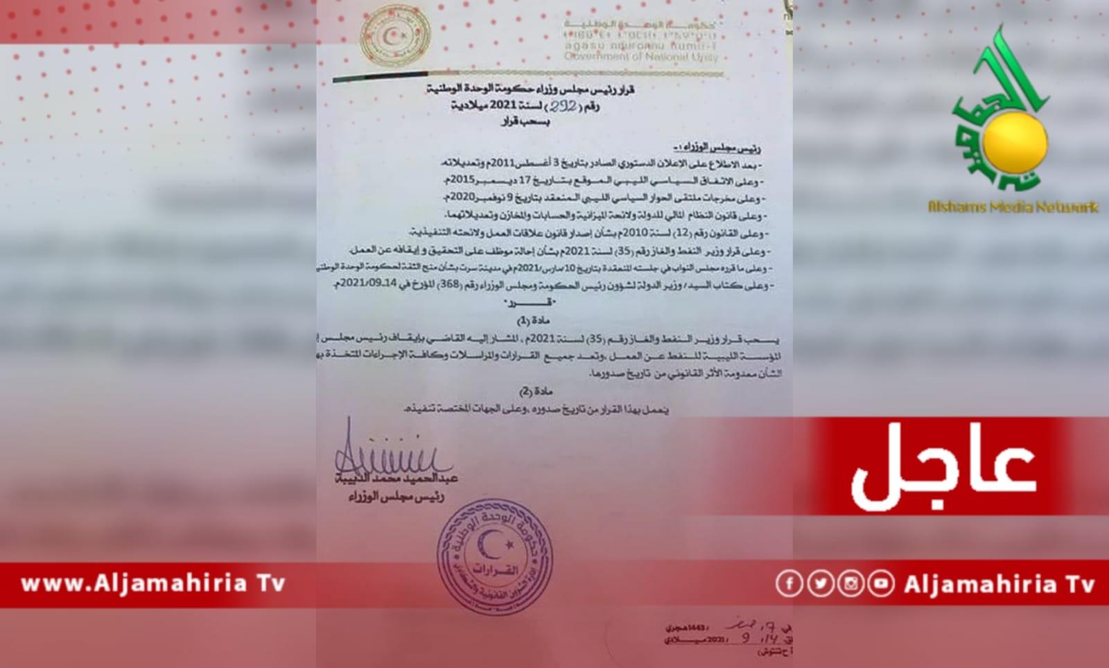 الغاء قرار وزير النفط عون