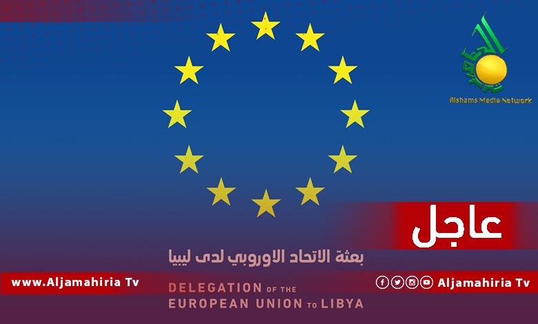 عاجل الاتحاد الاوروبي